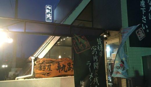 塩ラーメン専門店 麺屋 軌跡(丸亀店)【グルメレポート】今香川でいちばん勢いのあるラーメン店であっさりなのに旨味凝縮スープにまいりました!の巻