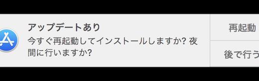 Macのアップデート通知を自動的に通知しない設定方法
