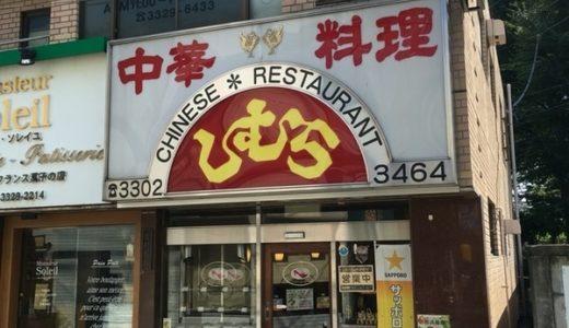 中華料理しむら【グルメ】井の頭線、浜田山駅近くに味もボリュームも大満足の冷やし中華があった