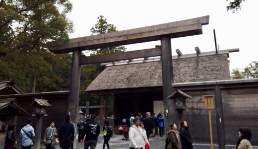脱藩(退職)最初の旅 2日目【旅ログ】伊勢神宮参拝、おはらい町、夫婦岩