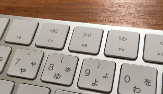 MacでWindowPC と同じファンクションキーに設定する方法