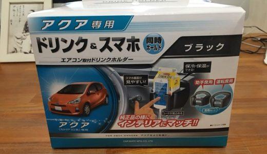 【アクア快適通勤車化】専用ドリンク&スマホホルダーをとりつけたよ!