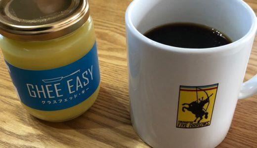 集中力はアップするのか? ギーバターで作るバターコーヒーを半年飲んでみた感想を正直に言います