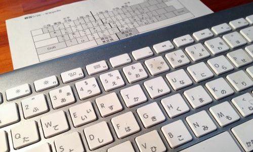 親指シフトを始めてみる【日々改善】KeyRemap4MacBookをダウンロード、セッティングしてみた。