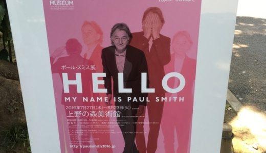 ポール・スミス展「HELLO MY NAME IS PAUL SMITH」【展覧会】自由で豊かな発想は大量インプットから?