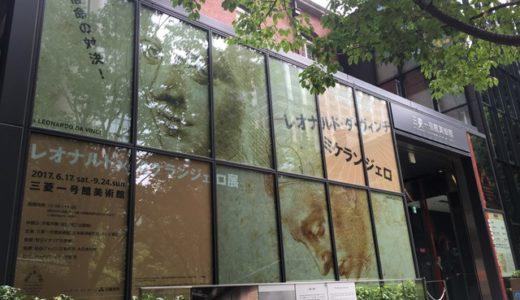「レオナルド×ミケランジェロ展」、時代を変えた両巨匠が大切にしたものは基礎基本だった