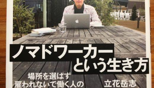 【お知らせ】今年もプロブロガー立花岳志さんの高松セミナー開催(10/22)!好きなことだけして食っていきたい人集まれ!