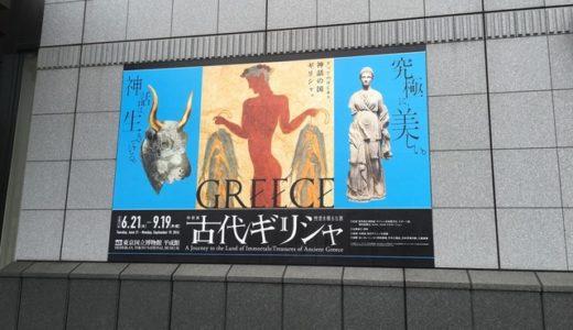古代ギリシャ展【展覧会】ギリシャ世界の始まりからローマ時代まで、8つのステージに区分した展示がとてもわかりやすい秀逸な展覧会