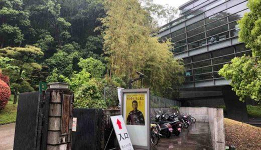 秋山真之の短歌に驚愕す【ミュージアム】坂の上の雲ミュージアムに行ってきた!