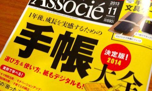 目からウロコのデジタル手帳術【日々改善】「アソシエ」の立花岳志さんの記事から早速TTP