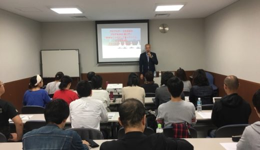 「正しくブログとSNSを使うと何にでもなれる!」【セミナー報告】立花岳志さんの高松セミナーに参加してきました