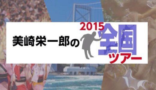 ノート・手帳にはこれを書けば成功する!4つのポイント【セミナー報告】美崎栄一郎さんの徳島講演に参加してきました