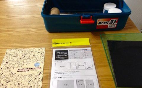 制作日記1「カードケース」前編【レザークラフト】はじめの一歩です