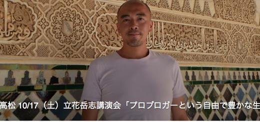 【お知らせ】立花岳志さんの高松セミナー、いよいよ今週末(10/17)です!