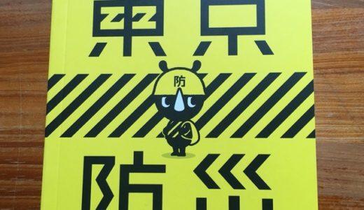 【お知らせ】震災時に役立つ情報満載の『東京防災』Kindle版が無料で配布中