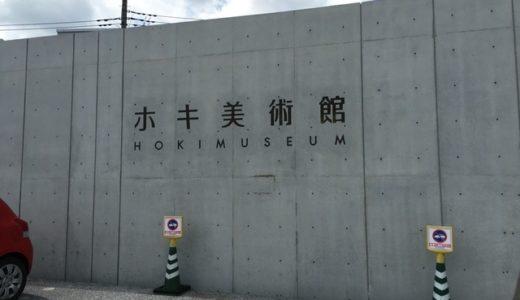 ホキ美術館【美術館】日本で唯一の写実絵画専門美術館、建物も展示環境も素晴らしい!