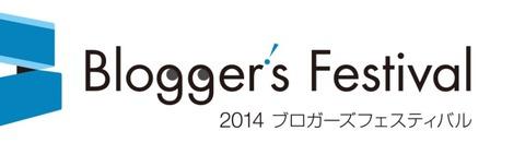 オフレコネタ満載の充実内容【イベント報告】ブロガーズフェスティバルに参加してきました!