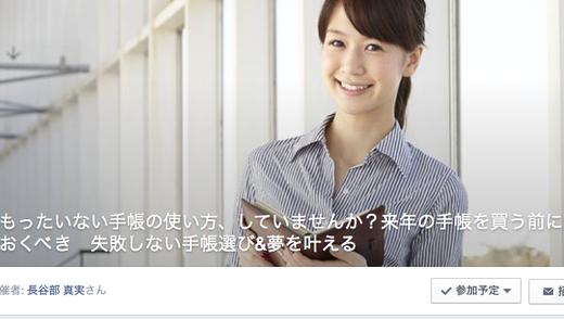 【お知らせ】美崎栄一郎さんの全国ツアー in 愛媛が明日開催です!