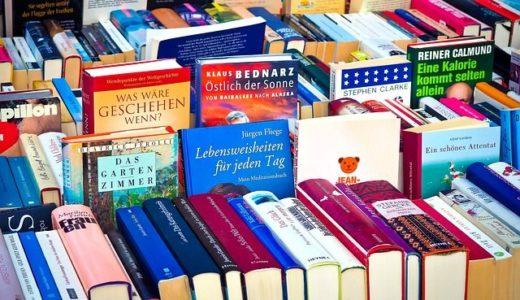 2017年、一龍が読んでよかった本、影響を受けた本、印象に残った本など18冊をピックアップ