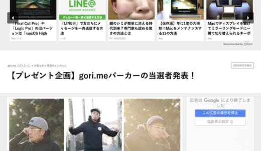 あの人気サイト「gori.me」さんのgori.meパーカープレゼント企画に応募したら、なんと当選しちゃったよ!