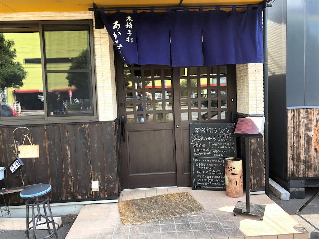 あかみち(丸亀市)【さぬきうどん】3種類の出汁で楽しむ「利き出汁うどん」が面白い