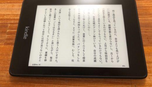 【Kindle操作】KindlePaperwhiteを「横置き」表示で読書する方法と注意点