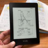【Kindle操作】KindlePaperwhiteで自炊したPDFファイルを楽しむ一番簡単な方法と注意点、そして理想的な使い方の提案