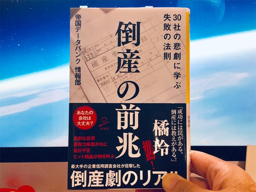 帝国データバンク情報部(著)『倒産の前兆』SB新書【本の紹介】自分のみを守るために知っておきたい「倒産のシグナル」