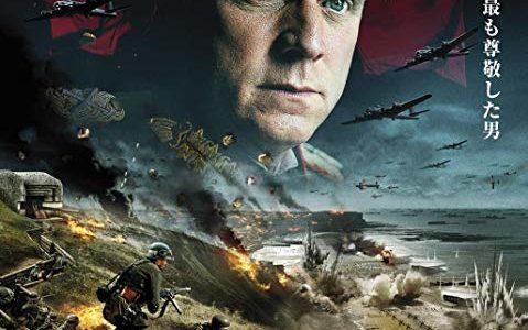 「ロンメル〜第3帝国最後の英雄〜」【教養的映画鑑賞】敗北する組織とはかくあるものか