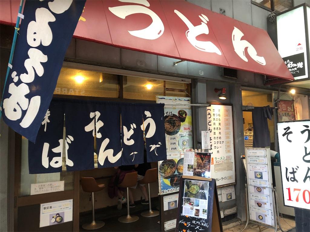 なんばうどん(大阪府大阪市難波)【全国うどん名店50】名物店員のマシンガントークと濃厚スープが昭和のレトロ感を引き立たせる