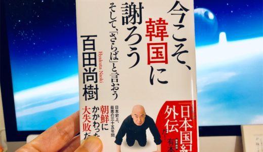 百田尚樹(著)『今こそ、韓国に謝ろう ~そして、「さらば」と言おう~』飛鳥新社【本の紹介】健全な日韓関係構築のためにあえて今読んでみてほしい一冊