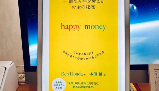 本田健(著)『一瞬で人生を変える お金の秘密 happy money』フォレスト出版【本の紹介】僕らはもう十分に満たされいてる事に気がついていない