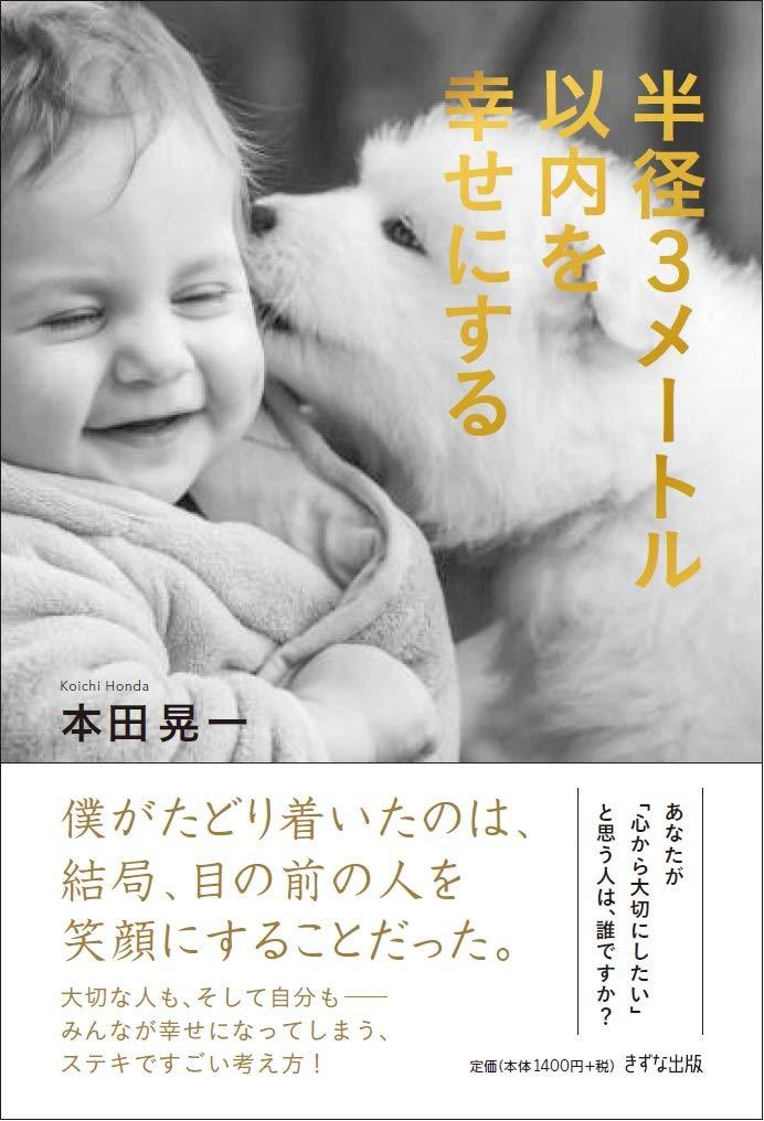 本田晃一 (著)『半径3メートル以内を幸せにする』きずな出版【本の紹介】自分と一番自分の近くにいてくれる人を幸せにすることに集中してみよう