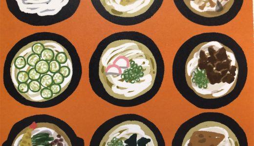 「うどんコレクションスタンプラリー」スタンプ4個目【さぬきうどん】飯野屋(丸亀市)さんで温玉ぶっかけと肉ぶっかけ(冷)