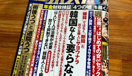 『週刊ポスト』の特集「韓国なんて要らない」を実際に読んでみて、一体どこがヘイト記事なのかわからない件