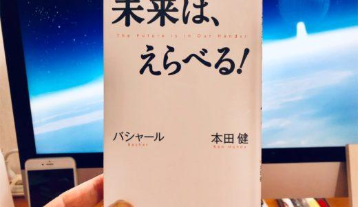 バシャール、本田健(著)『未来は、えらべる!』VOICE新書【本の紹介】ワクワクすることをすればいい