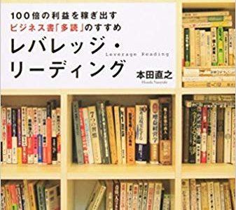 本田直之(著) 『レバレッジ・リーディング 100倍の利益を出すビジネス書「多読」のすすめ』 その2