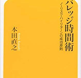 本田直之(著) 『レバレッジ時間術 ノーリスク・ハイリターンの成功原則』(幻冬舎新書) その2