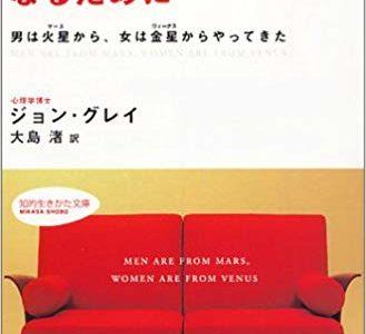 ジョン・グレイ(著)『ベスト・パートナーになるために』(三笠書房)【書評】男とはプライドで生きるものでございます