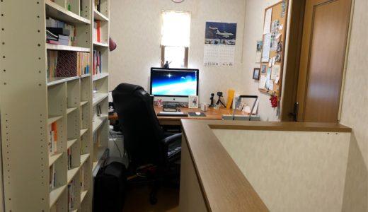 よりクリエイティブな環境へ、書斎改造始めます【書斎改造】基本的な方針や方向性など