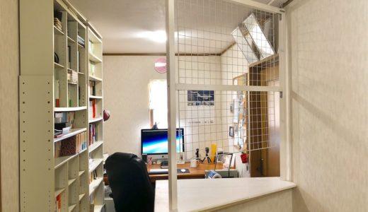 【書斎改造】①書斎の空間的まとまりを生みだし、見せる収納と撮影場所も確保する一石三鳥の改造