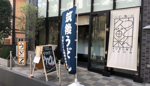 久留米うどん(東京都渋谷区)【全国うどん名店50】九州うどん初体験、ふわふわ麺の食感がクセになりそう
