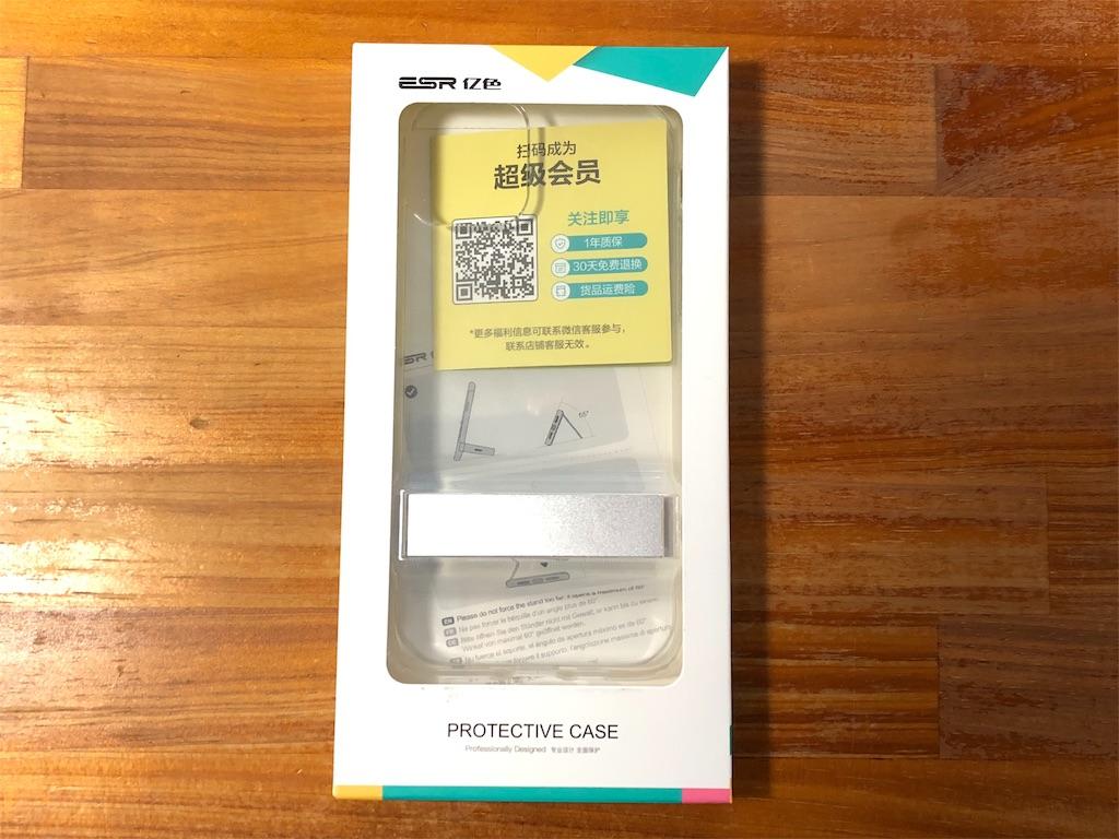 ESR iPhone 11 Pro ケース (キックスタンドカバー ソフトバンパー)【レビュー】しっかりガードでしかも最上のオールラウンドプレイヤー、さらにお手頃価格の超おすすめiPhoneケース