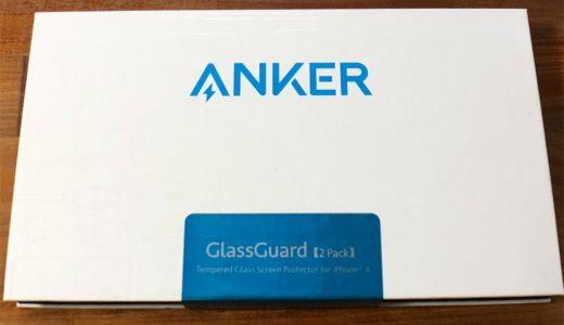 Anker GlassGuard iPhone 11 Pro/XS/X用 強化ガラス液晶保護フィルム 【レビュー】貼りやすく高い硬度で透過性抜群、しかも2枚セットで1,000円未満!