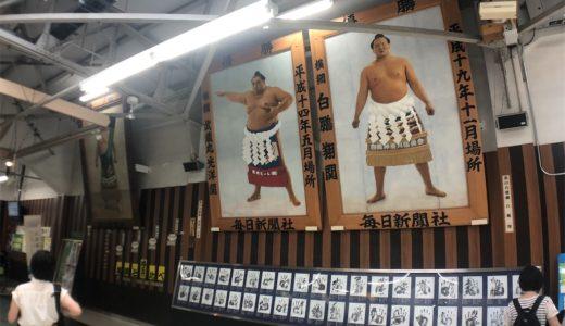 両国散歩【旅ログ】近代日本の歴史が詰まっている、北斎美術館、勝海舟生誕の地、吉良邸、そして締めはちゃんこです