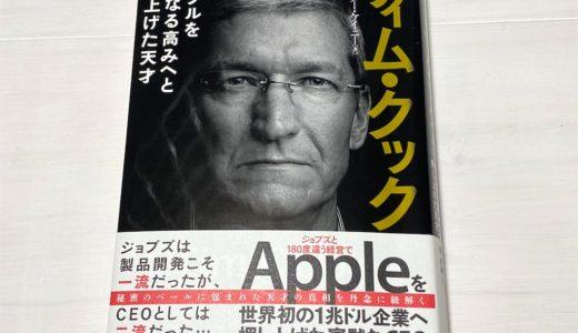 リーアンダー・ケイニー(著)『ティム・クック』SBクリエイティブ【本の紹介】アップルを成熟した起業に脱皮させたCEO