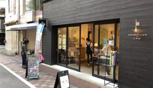 MORALTEX・LAB & バタフライエフェクト【カフェ】タオルとカレーの異色のコラボレーション?