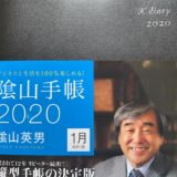【「陰山手帳2020」レビュー】ユーザーである僕が実際の使い方やライト版との違いも紹介します!