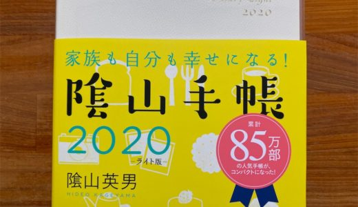 【「陰山手帳2020ライト版」レビュー】エッセンスや使いやすさはそのままに、プライベート重視でカジュアルさが魅力