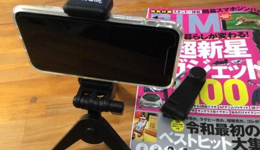 【スマホで動画撮影したくなる】『DIME 1月号』付録「スタンド一体型簡易スマホジンバル」レビュー
